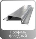 profil_fasad