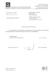 Письмо по ленте для упаковки РосНИТИ