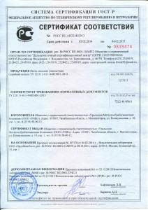 сертификат, лента упаковочная, лента упаковочная высокопрочная