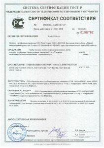 Сертификат соответствия на профиль стальной гнутый ТУ 112000-003-94835001-2013