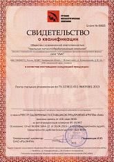 Свидельство-о-квалификации-01-165-235