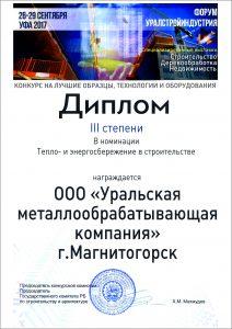 Диплом Уфа сент 2017